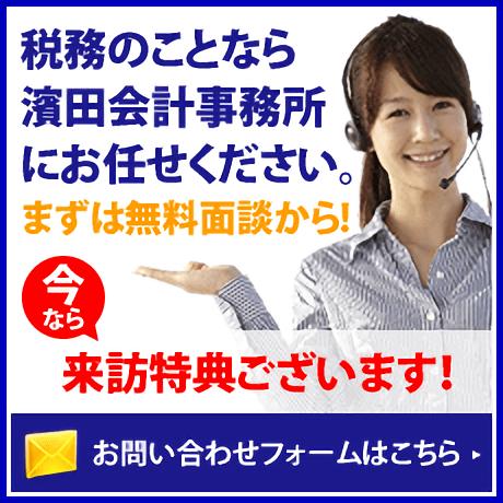 税務のことなら濱田会計事務所にお任せください。 まずは無料面談から!