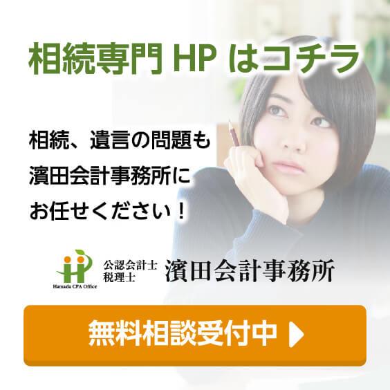 相続専門ホームページはコチラ 相続、遺言の問題も濱田会計事務所にお任せください! 無料相談受付中