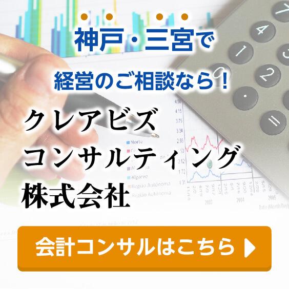 神戸・三宮で経営のご相談なら「クレアビズコンサルティング株式会社」