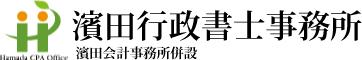 濱田行政書士事務所
