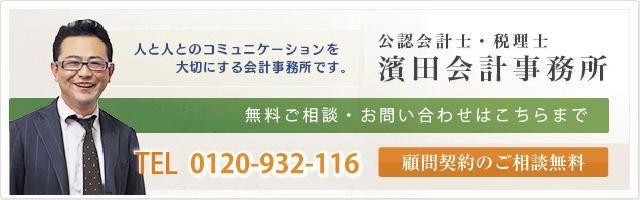 濱田会計事務所への無料ご相談・お問い合わせは0120-932-116まで