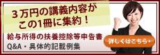 3万円の講義内容がこの1冊に集約!扶養控除申告書が簡単解決できるPDF