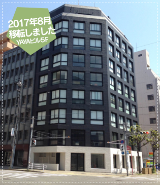 濱田会計事務所