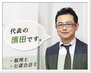 代表の濱田です。