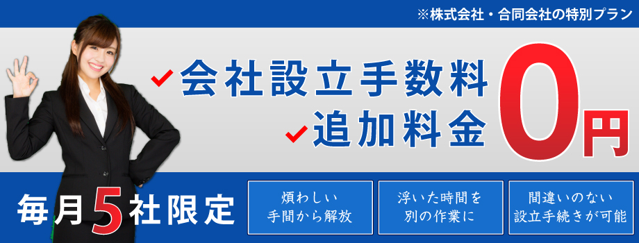 会社設立ゼロ円プラン
